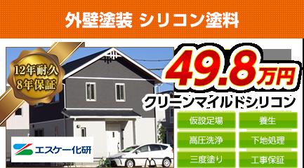 埼玉県の外壁塗装メニュー クリーンマイルドシリコン 12年耐久