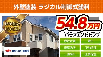 埼玉県の外壁塗装メニュー ラジカル制御式塗料 15年耐久