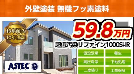 埼玉県の外壁塗装メニュー 超低汚染シリコン塗料 15年耐久
