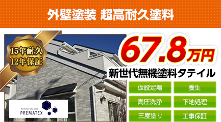 埼玉県の外壁塗装メニュー 超高耐久無機塗料 25年耐久