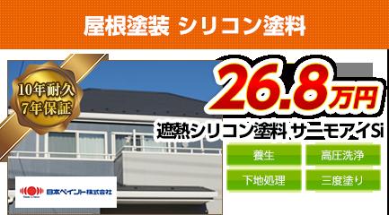 埼玉県の屋根塗装メニュー 遮熱シリコン塗料 10年耐久