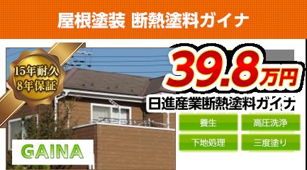 埼玉県の屋根塗装メニュー 断熱塗料ガイナ 15年耐久