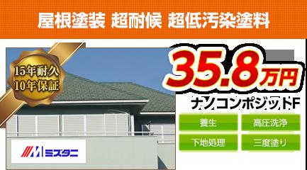 埼玉県の屋根塗装料金 ナノコンポジットF 15年耐久