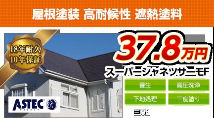 埼玉県の屋根塗装メニュー 高耐候性 遮熱塗料 18年耐久