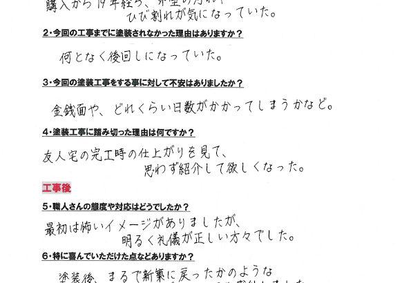 埼玉県蓮田市 外壁塗装 コーキング打替え クリーンマイルドシリコン